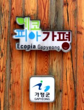 Welcome to Gapyeong!