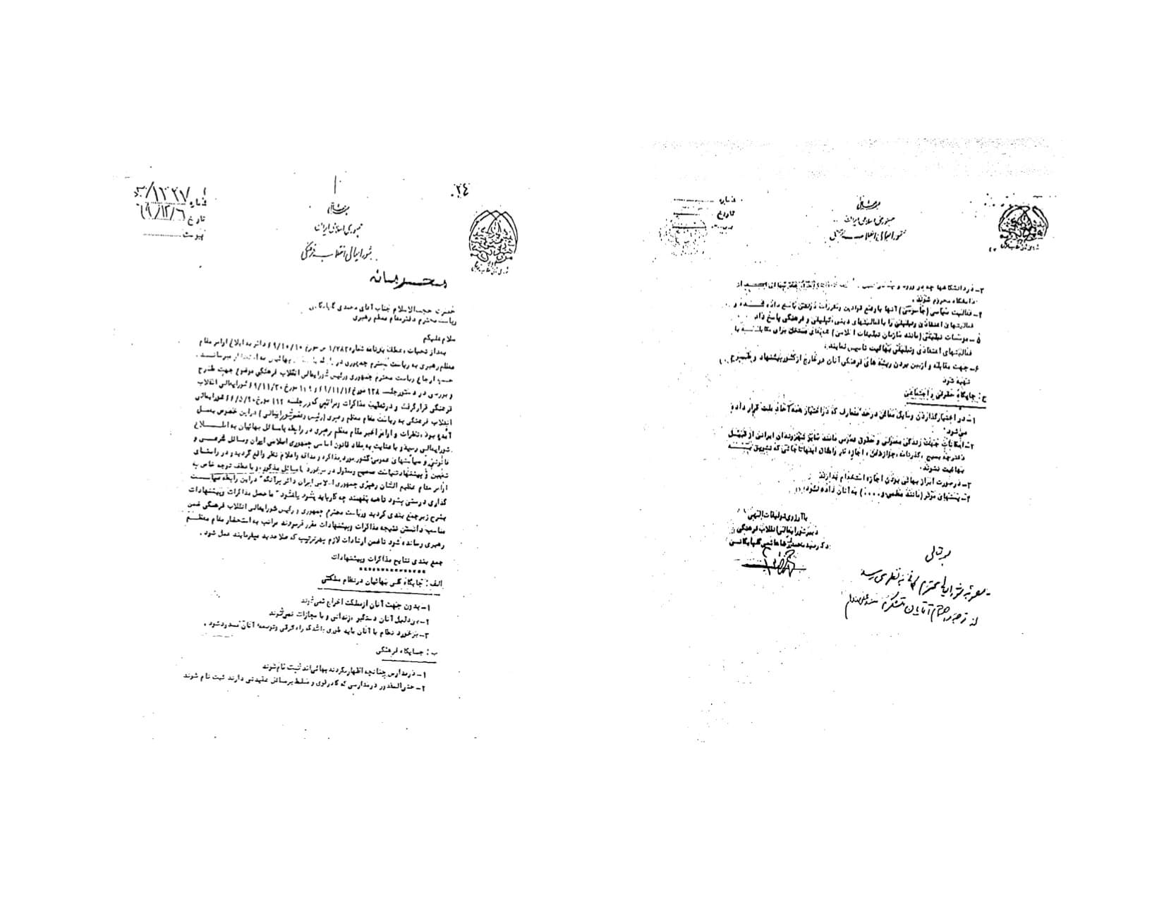 The 1991 Iranian government memorandum, in Persian, outlining planned persecution of Baha'is