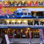 磯丸水産 町田店 食べログより