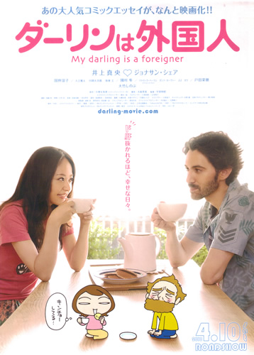 Poster do filme My Darling is a Foreigner