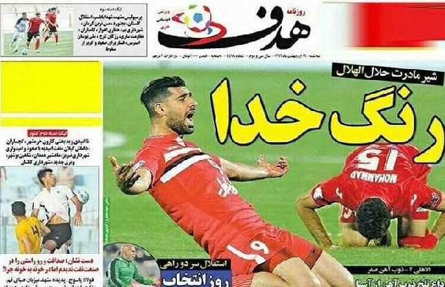 لن تصدق ما قالته الصحف الإيرانية عن انتصار الهلال!