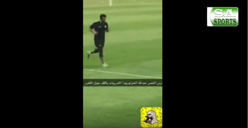 بالفيديو..عبدالله العنزي يتواجد في ملعب نادي النصر لاداء التدريبات