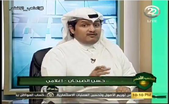 بالفيديو.. حسن الصبحان: أستغرب من الإعلام الهلالي يدافع عن سلمان الفرج