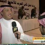 بالفيديو..آل الشيخ يوجه انتقادات للأهلي والاتحاد لهذا السبب!