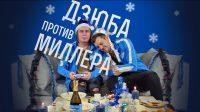 Артем Дзюба в образе снегурочки обыграл Гену Миллера в FIFA 18