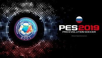 Трейлер PES 2019, посвященный российской премьер-лиге