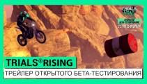Ubisoft предлагает бесплатно поиграть в Trials Rising