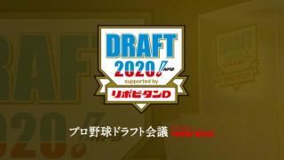 ドラフト 2020 放送予定