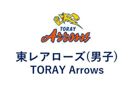 東レアローズ男子, TORAY ARROWS MEN