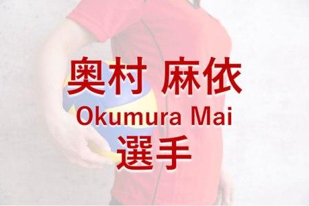 奥村麻依,女子バレーボール選手