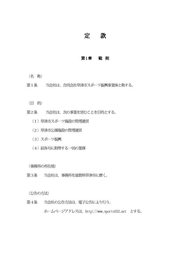電子認証定款_ページ_2