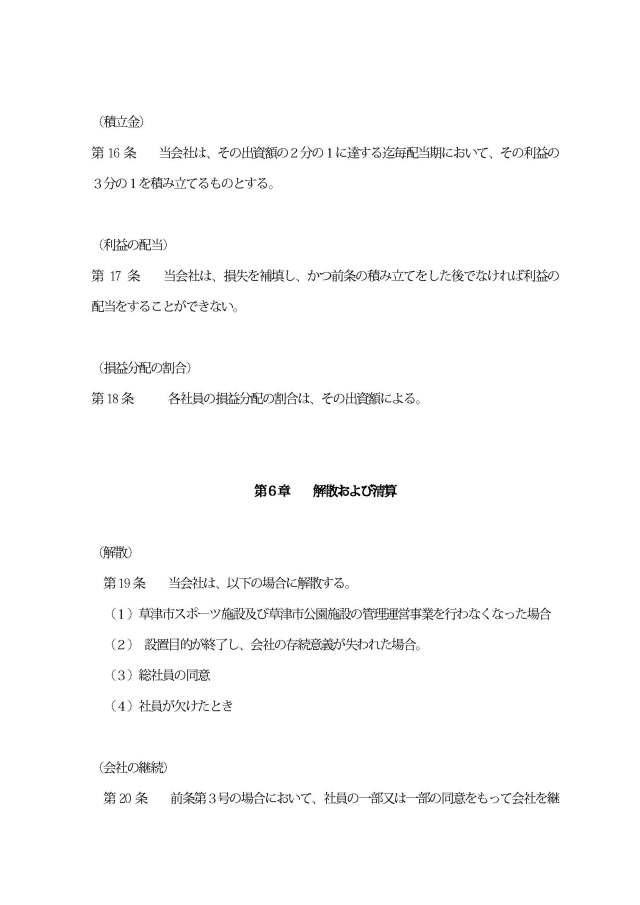 電子認証定款_ページ_6
