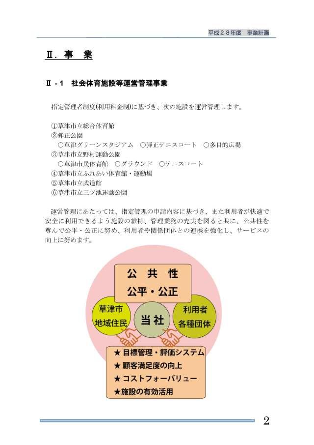 h28_ページ_04