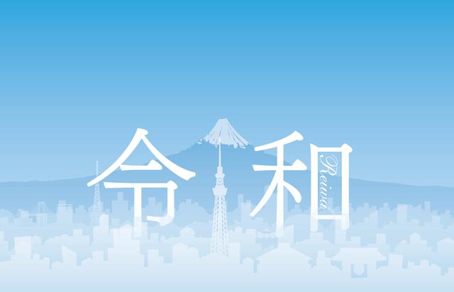 令和はどんな時代になる?「平和の令和」「変化の令和」、東京五輪の人気競技ベスト3は「陸上競技」「サッカー」「水泳」