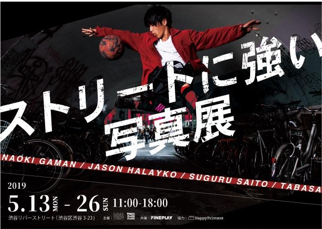 「ストリートに強い写真展」を5月13日〜26日まで初開催
