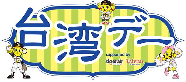 「台湾デー」実施内容の追加のお知らせ~台湾で人気のロックバンド「宇宙人(Cosmos People)」のファーストピッチセレモニーや台湾プロ野球チームチアガールの来場など、実施内容が更に充実しました~