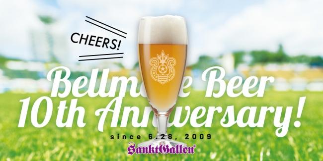 Jリーグ初にして唯一のクラブオフィシャルクラフトビール「ベルマーレビール」発売10周年を記念。お土産付き飲み放題チケットを販売!