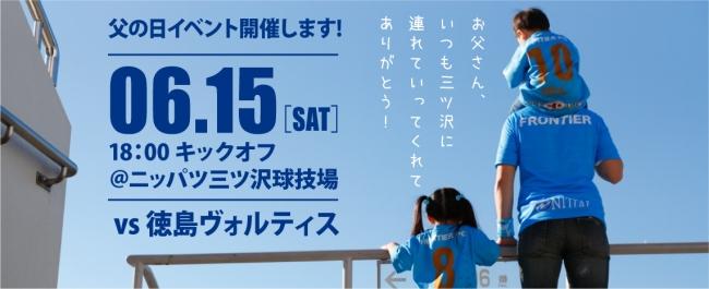 徳島ヴォルティス戦で「父の日企画~世界に一つだけのお守りプレゼント~」を開催