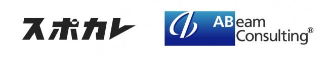 国内外の主要スポーツの日程・中継情報を詰め込んだアプリ「スポカレ」の運営会社「株式会社スポカレ」がアビームコンサルティング株式会社を引受先とする第三者割当増資を実施