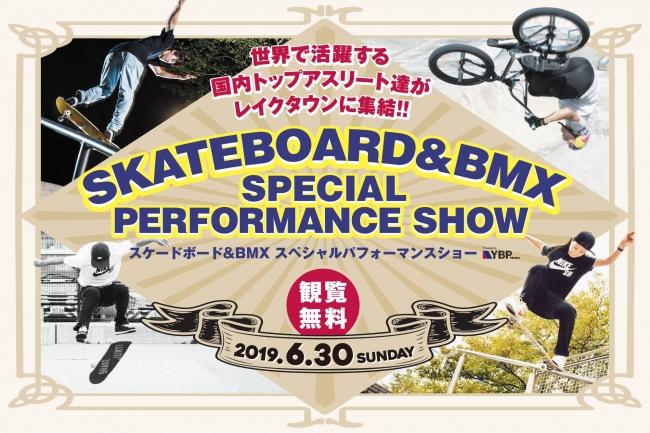 レイクタウンの特設巨大セクションで堀米雄斗、池田大亮、西村碧莉らが華麗なパフォーマンスを披露!!スケートボード&BMXスペシャルパフォーマンスショー POWERD BY YBP