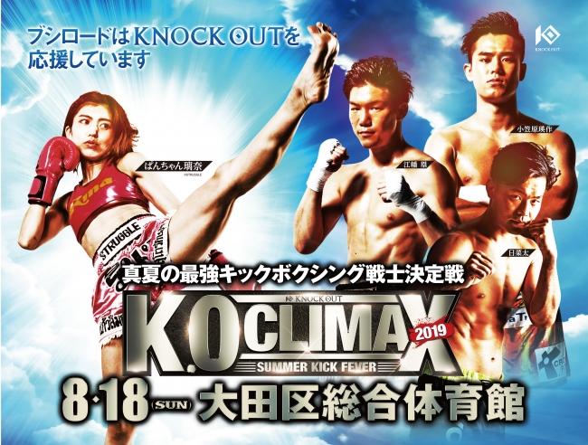 【画像あり】7月1日(月)から7/31(水)までJR東日本・都内33駅のボードに 「K.O CLIMAX 2019 SUMMER KICK FEVER」大田区総合体育館大会のポスターが掲出!