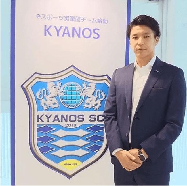 元Jリ-ガー・矢野大輔が、制御盤の三笠製作所が運営するeスポーツ実業団チーム「KYANOS(キュアノス)」を統括するGMに就任