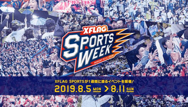「FC東京」「東京ヤクルトスワローズ」「千葉ジェッツ」による連動施策「XFLAG SPORTS WEEK」を8月5日~11日に開催!
