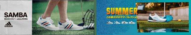 アディダスゴルフ、7月に新作フットウェアを続々発売