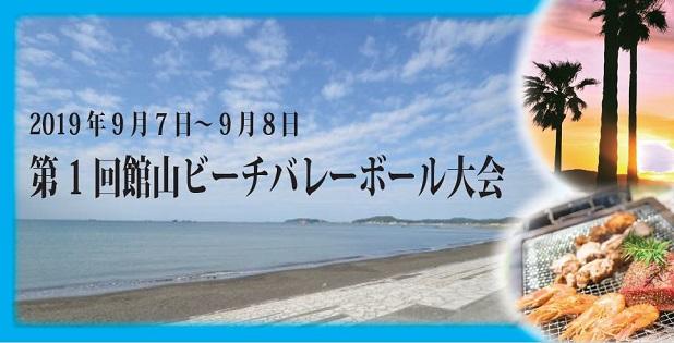 千葉県館山市でビーチバレーボール大会開催のお知らせ
