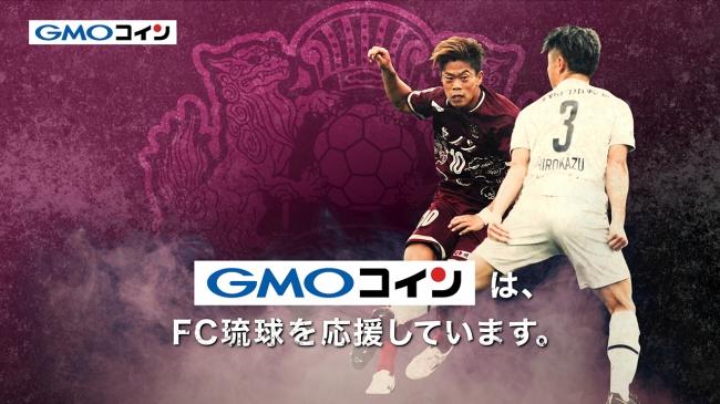 GMOコインがオフィシャルトップパートナーを務めるFC琉球の応援CMを7月10日(水)から放送開始!