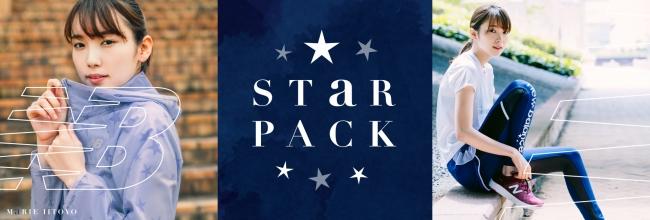 ニューバランス新作ウィメンズランニングアパレルコレクション「STAR PACK」登場