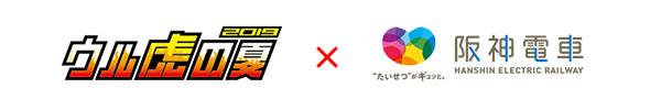 """甲子園が『タイガース色』に染まる!タイガース夏の風物詩""""ウル虎の夏2019"""" ~駅係員がユニフォームを着用し、ウル虎級の一体感を演出します~"""