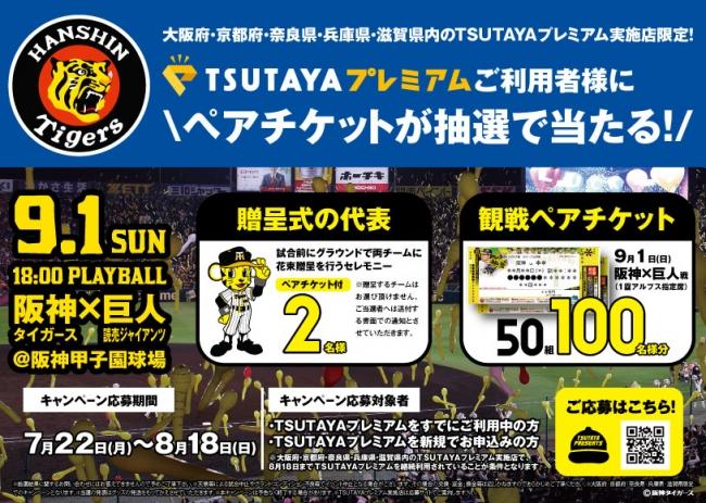 TSUTAYA presents 「TSUTAYAプレミアムナイター」阪神タイガース×読売ジャイアンツ戦に50組100名様をご招待!