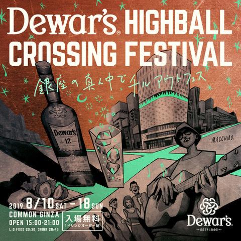 bird、曽我部恵一、Michael Kaneko、 大比良瑞希らが出演するチルアウトフェス 「Dewar's Highball Crossing Festival」 8月10日からcommon ginzaで開催