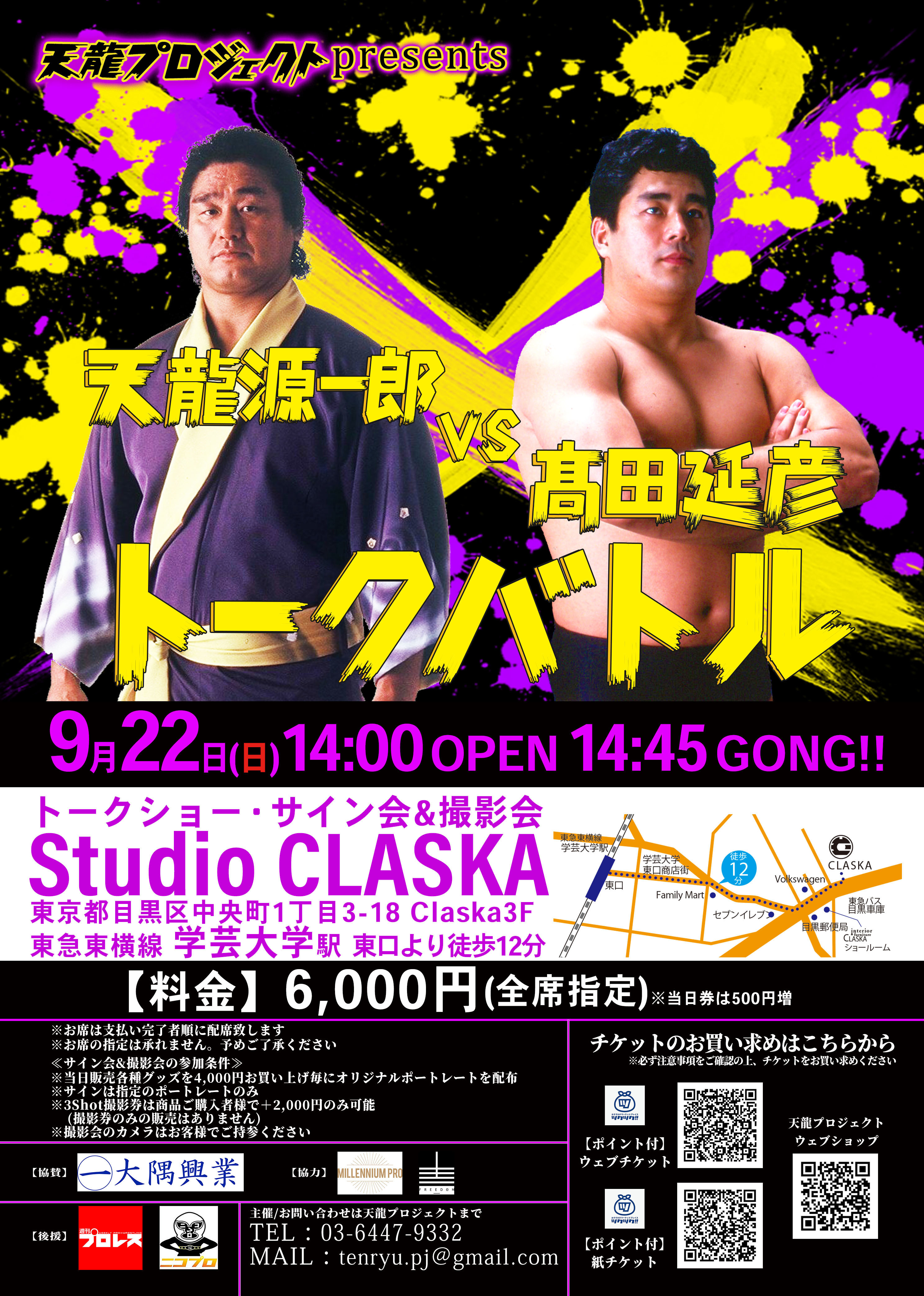 天龍プロジェクトpresents第11弾 天龍源一郎VS高田延彦 トークバトル開催のお知らせ