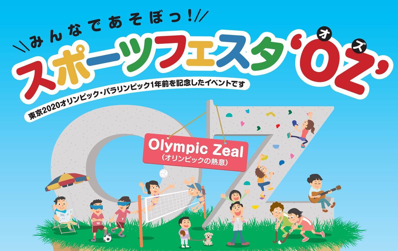 現役ビーチバレーボール選手の越川優さん出演決定! 7/28「みんなであそぼっ!スポーツフェスタOZ(オズ) ~ Olympic Zeal ~」