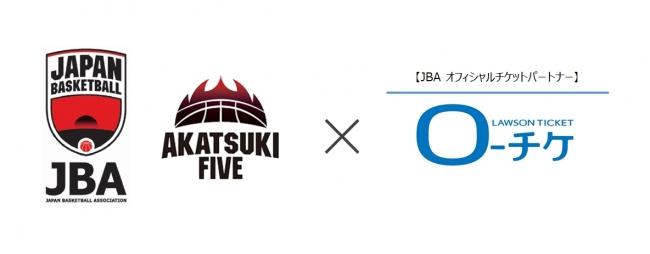 ローソンエンタテインメント 日本バスケットボール協会とオフィシャルチケットパートナー契約を締結