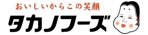 タカノフーズ株式会社 新規パートナー決定のお知らせ
