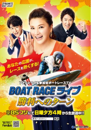 BSフジ「BOAT RACE ライブ ~勝利へのターン~」 8月前半放送予定