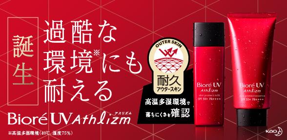 日本フレスコボール協会(JFBA)、花王株式会社「ビオレUVアスリズム」が2019年日本代表選手団の公式スポンサーとなることを発表。