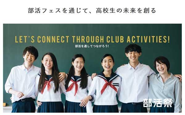 【静岡・バスケ】(株)オモレイが高校生が参加する『浜松女子強化練習会』に協賛・連携をおこないます!