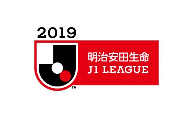 2019明治安田生命J1リーグ 第26節以降の試合日程決定のお知らせ