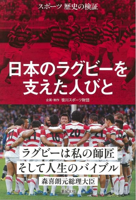 森 喜朗氏や森 重隆氏、清宮 克幸氏など日本ラグビー界のレジェンドが登場 『スポーツ 歴史の検証 日本のラグビーを支えた人びと』 刊行