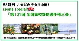 「第101回全国高校野球選手権大会」に合わせて47都道府県オリジナルCMを放送