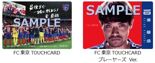 スマホ連動のタッチ式販促ツール 「BIGLOBE TOUCHCARD」をJリーグ FC東京に導入  ~ スタジアムでの抽選会に活用するほか、 デジタルコンテンツと連動した選手カードを販売 ~