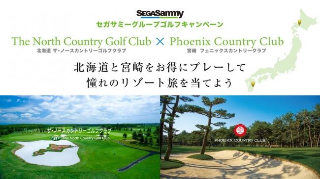 北海道と宮崎の名門ゴルフ場で共同キャンペーン実施!セガサミーグループゴルフキャンペーン スタート憧れのゴルフ場でプレーして、韓国リゾートステイを当てよう!