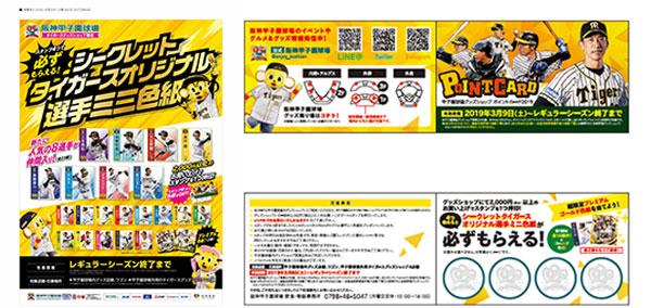 「グッズショップ限定ポイントカードキャンペーン」第3弾! シークレットタイガースオリジナル選手ミニ色紙 新たに8選手を追加!