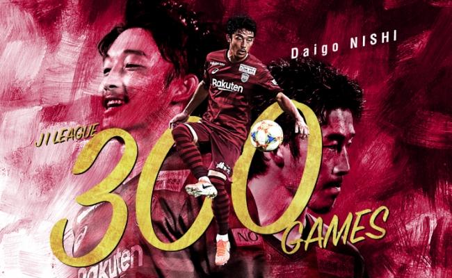 西大伍選手「J1リーグ通算300試合出場達成記念」特別グッズ・チケットを販売