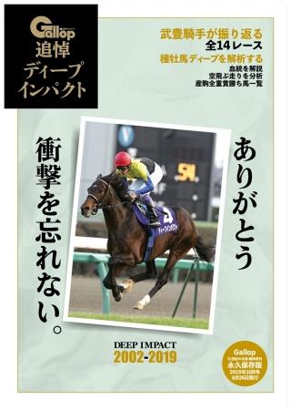「追悼ディープインパクト」8月26日発売 ギャロップ臨時増刊 現役、種牡馬時代の功績完全網羅