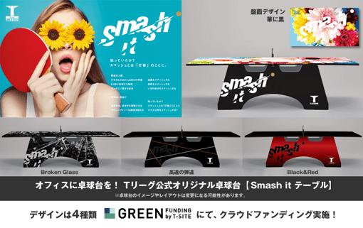 卓球のTリーグ ×GREEN FUNDING 卓球を通じて人生を豊かにするプロジェクトスタート!